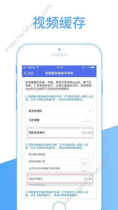 超级清理管家手机版app官方下载图片1
