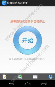 手机自动滚屏软件apk下载图3: