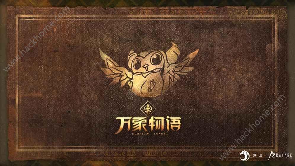 龙渊游戏万象物语官方网站公测版图3: