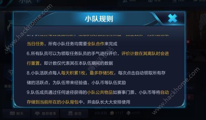 王者荣耀小队怎么加入 小队加入方法介绍[多图]图片8
