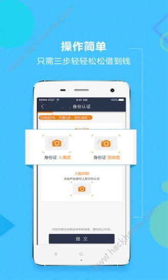 奇速贷贷款官网app下载安装图2: