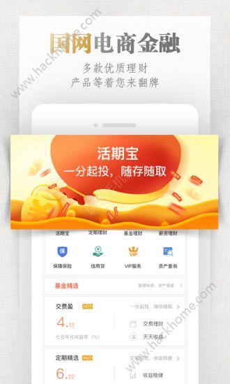 国家电网电e宝app下载安装图3: