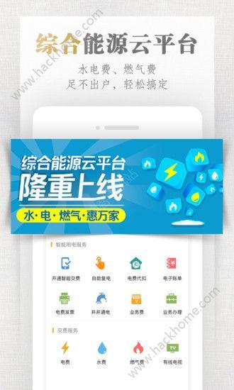 国家电网电e宝app下载安装图2: