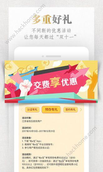 国家电网电e宝app下载安装图片1