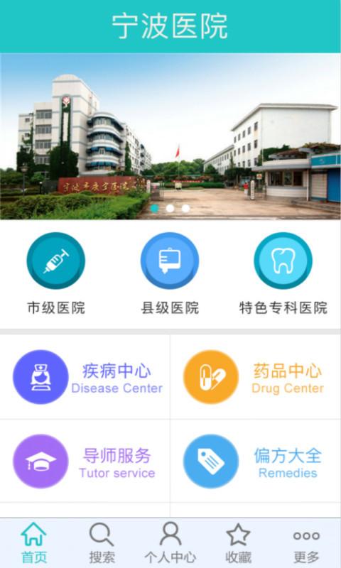 宁波挂号预约平台app下载官方手机版图1: