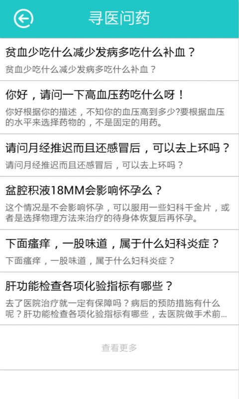 宁波挂号预约平台app下载官方手机版图3:
