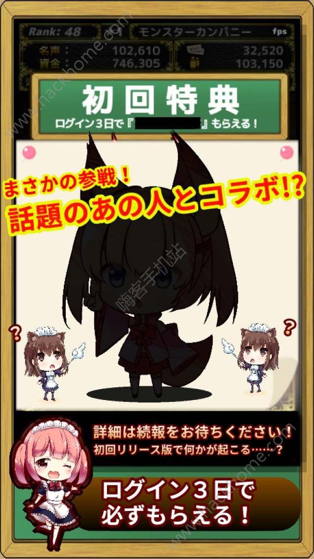 怪物派遣公司汉化版下载图5:
