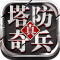 塔防奇兵手游官方唯一正版 v1.16.0