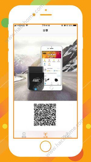 车智会官方版app下载安装图片1