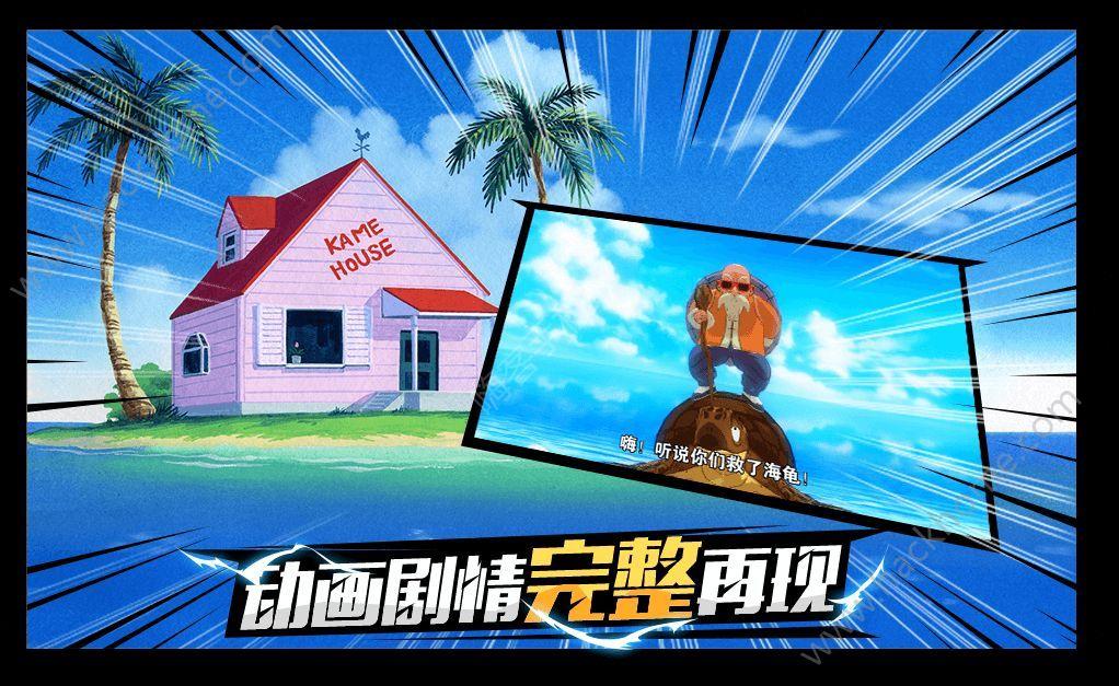 龙珠Z超越手游官方网站下载图2:
