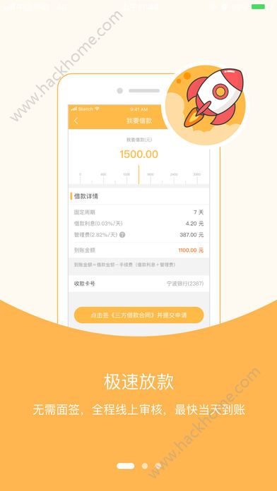 零钱袋子官方app下载手机版图3: