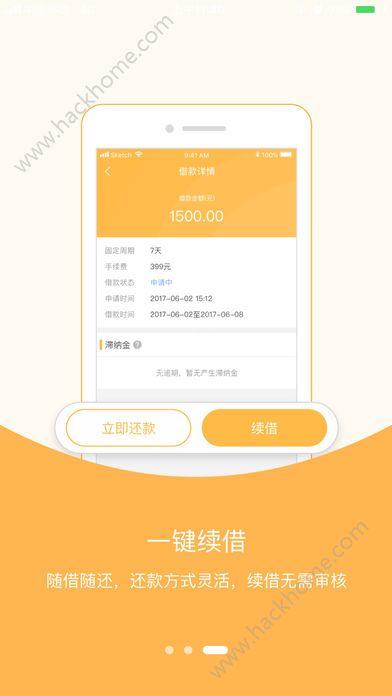 零钱袋子官方app下载手机版图1: