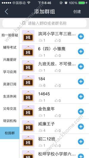 2018习信安全知识竞赛登录入口官方app下载图2: