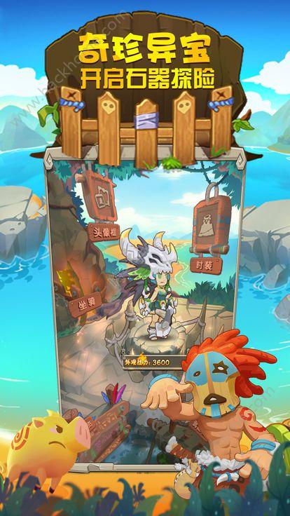 重返石器时代游戏官方网站下载图2:
