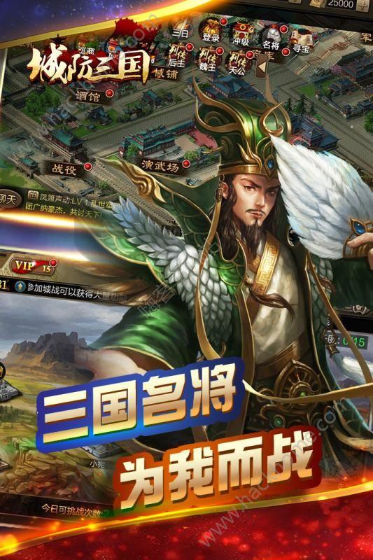 城防三国手机版游戏官网下载图2: