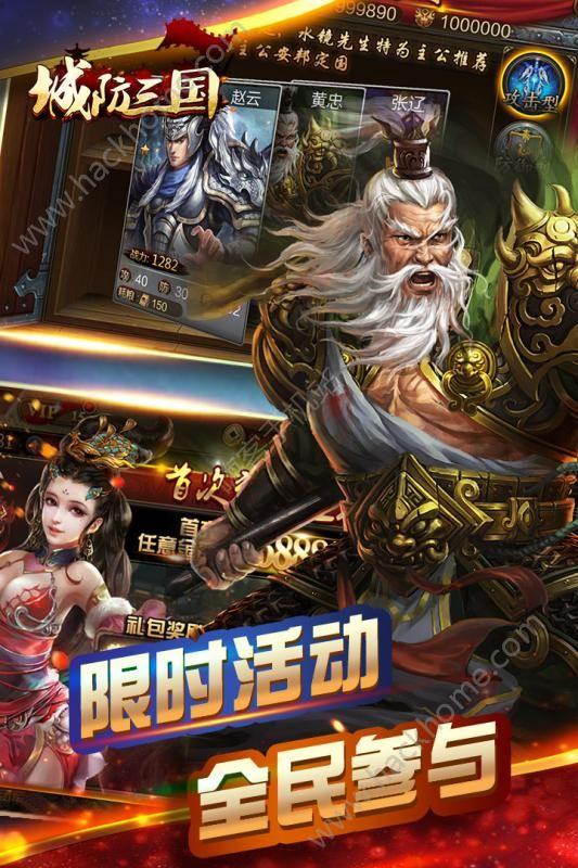 城防三国手机版游戏官网下载图4: