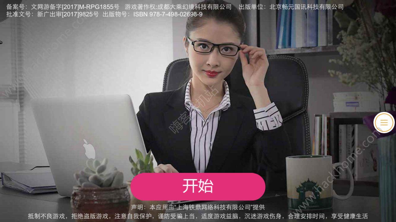 傲娇总裁游戏官方网站下载图片1