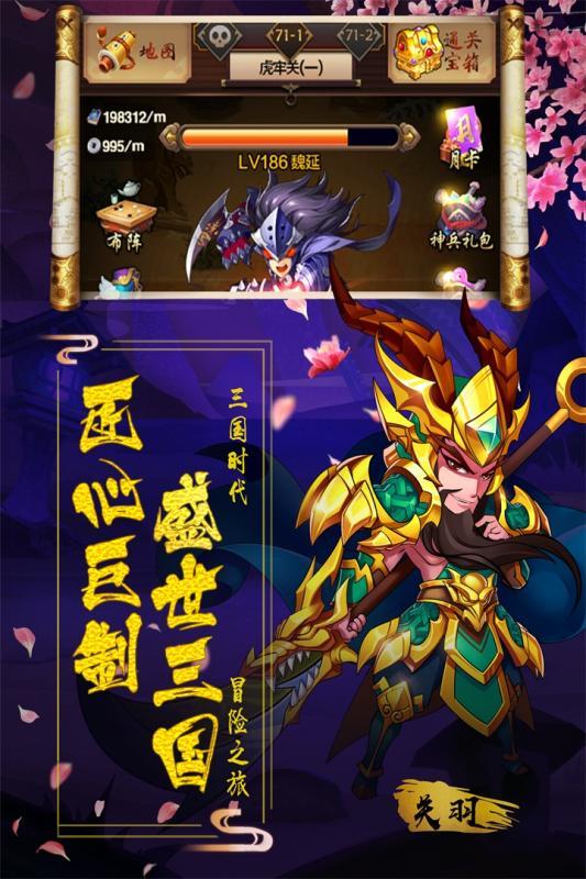 阴阳三国志挂机战正版游戏官方网站下载图4: