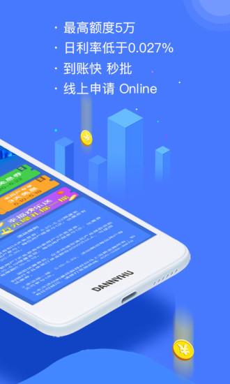 安逸花贷款官网app下载图片1