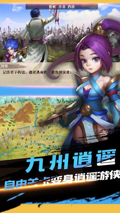 纵横奇侠传游戏官方网站图2: