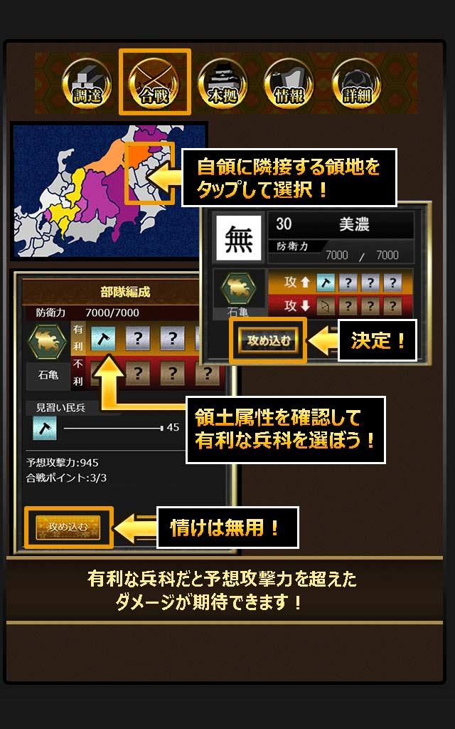 战国益智英雄传安卓中文版图2: