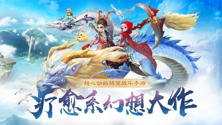 神宠宝贝游戏官网最新版下载图片1