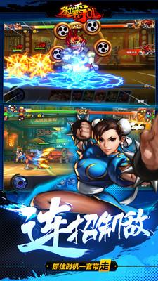 街霸OL游戏官方网站下载图2: