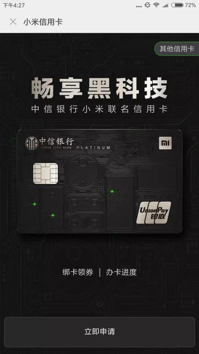 小米信用卡在线申请地址图3: