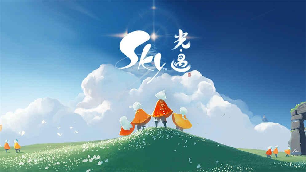 Sky光遇下载安装九游版图3: