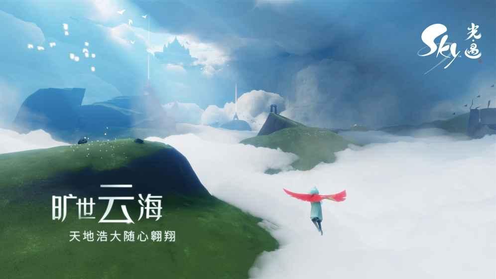Sky光遇下载安装九游版图5: