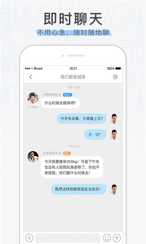小蓝app交友软件官方下载图2: