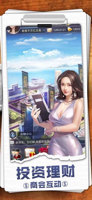 金牌投资人游戏安卓最新版图2: