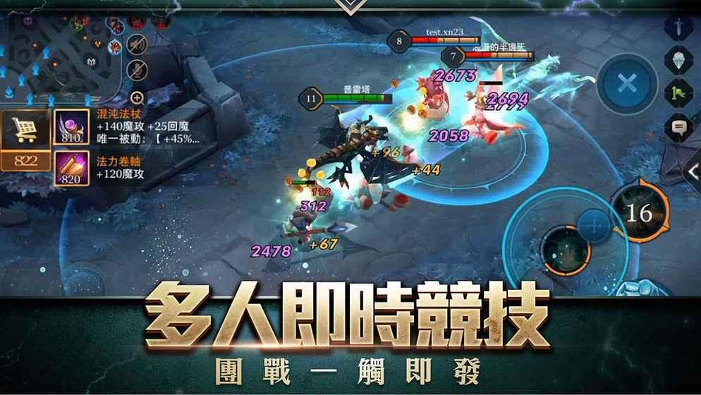 台湾传奇对决手游官网ios版(Strike of Kings)图2: