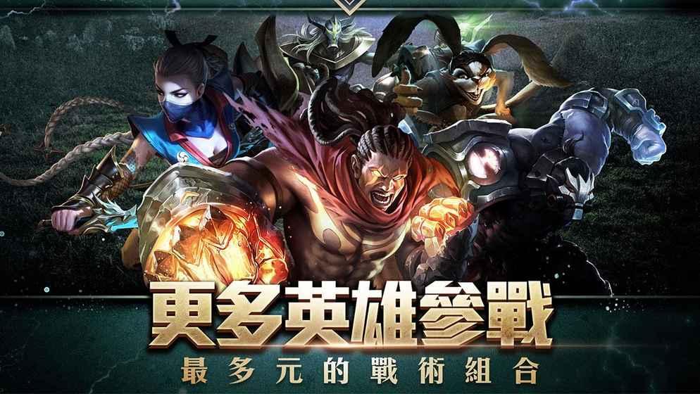 台湾传奇对决手游官网ios版(Strike of Kings)图1: