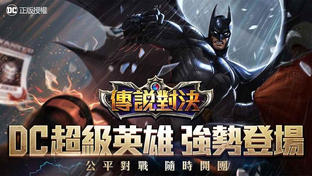 台湾传奇对决手游官网ios版(Strike of Kings)图3: