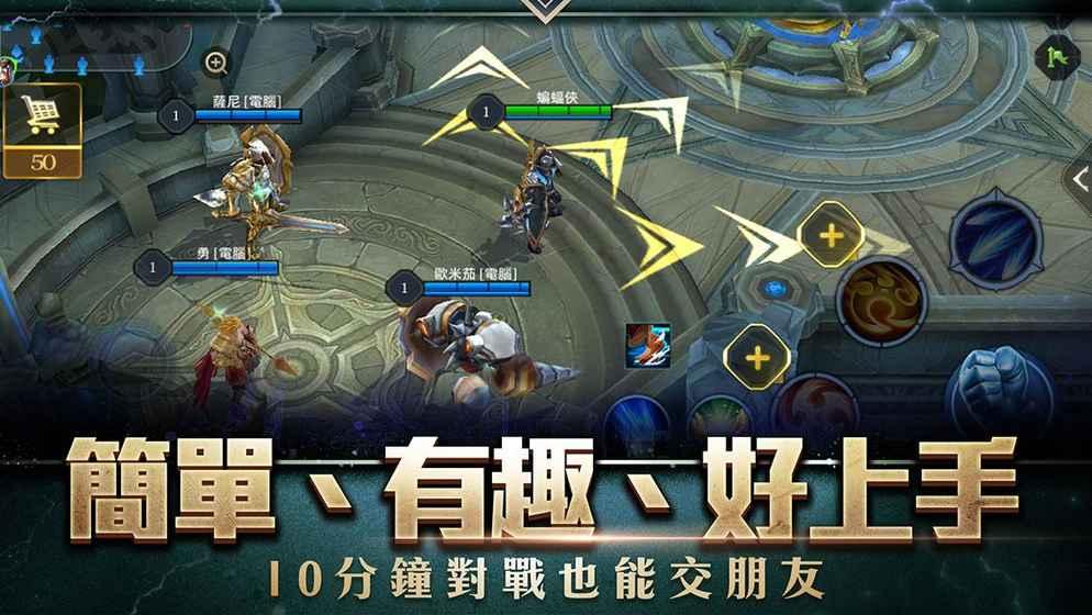 Strike of Kings moba手游外服最新版本图5:
