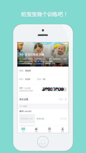 BM早教app下载手机版图片1