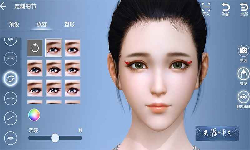 天涯明月刀手游捏脸模拟器app图3: