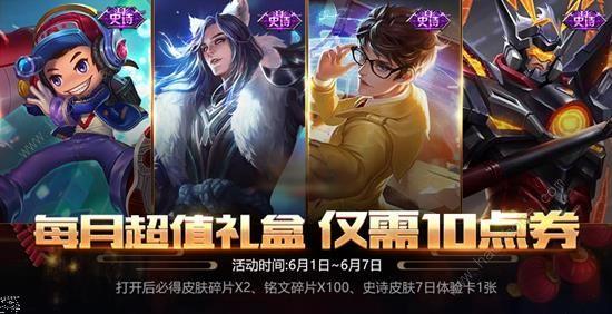 王者荣耀5月29日更新公告 5月29日更新内容一览[多图]图片2