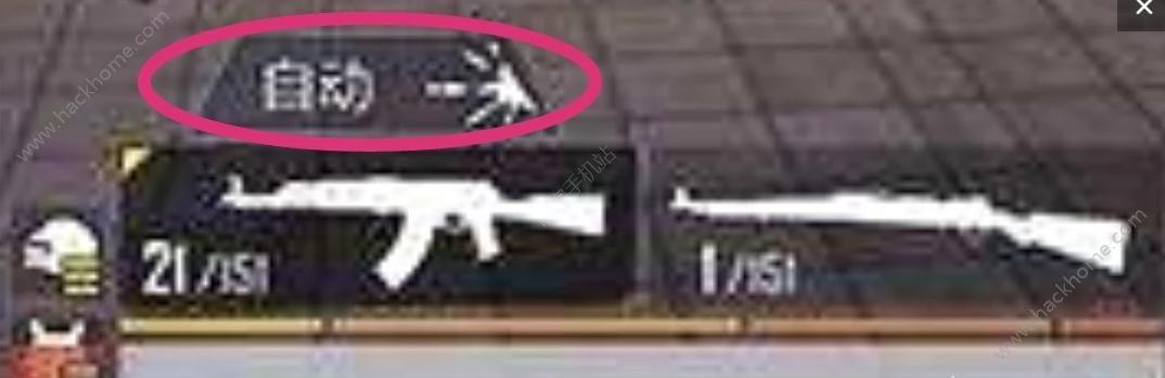 绝地求生刺激战场射击模式怎么设置?射击模式设置方法[多图]图片2