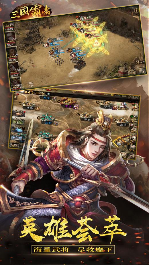 三国霸者手游官网最新版图2: