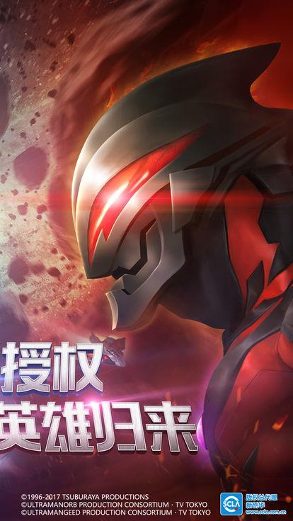 奥特曼格斗进4化3下载中文手机版图片1