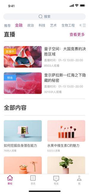 南开慕校app下载手机版图2: