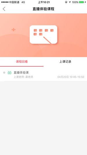 人人通网校app下载手机版图1:
