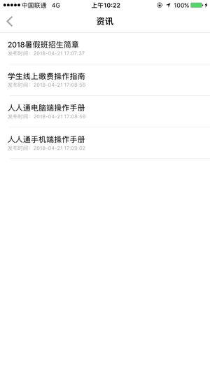 人人通网校app下载手机版图片1