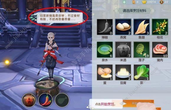 剑网3指尖江湖烹饪攻略 食物制作流程及烹饪等级提升详解[多图]图片5