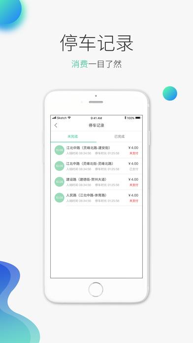 贺州停车app下载图2: