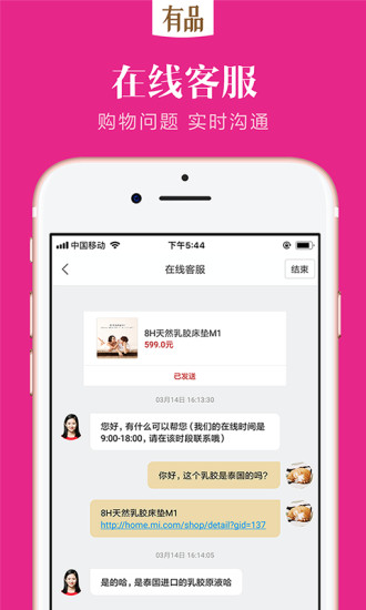 小米有品商城官方版app下载图片1