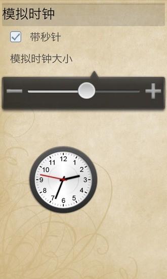 悬浮时钟iOS苹果版app图3: