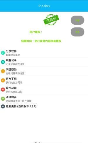 安琪视频吧app下载手机版图2: